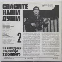 На концертах Владимира Высоцкого 2, LP