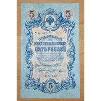 5 рублей 1909 года - Шипов-Шагин