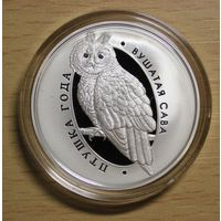 Красавица Ушастая сова Птица года 2015 1 рубль медно-никелевый сплав + буклет