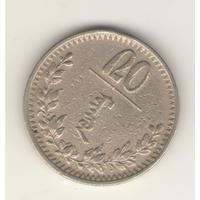 20 мунгу 1937 г.