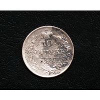 10 копеек 1821 с рубля