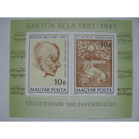 Венгрия 1981 Барток Бела