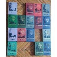 Библиотека приключений в 20 томах (* в наличии 17 томов)