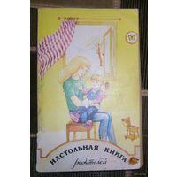 Настольная книга родителей.(!)