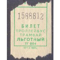 Талон на проезд Витебск ЛЬГОТНЫЙ  ТГ004
