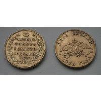 5 рублей 1826 копия