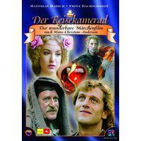 Чешские сказки. Попутчик / Vandronik / Der Reisekamerad (Чехия, 1990) Скриншоты внутри