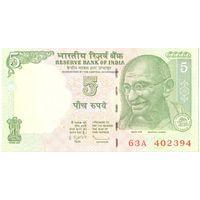 YS: Индия, 5 рупий 2009, P# 94a, UNC