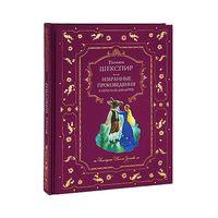 Избранные произведения в пересказе для детей. Уильям Шекспир. Роскошное подарочное издание!!!