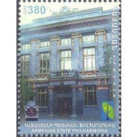 Армения архитектура музыка филармония РСС космос