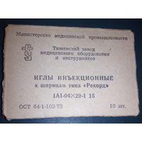 """Иглы инъекционные к шприцам типа """"Рекорд"""",СССР."""