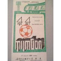 1981 год Динамо Минск--СКА Ростов-на-Дону