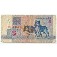 Беларусь, 5 рублей 1992 год, серия АБ