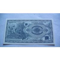 Македония. 100 динаров  1992 г. состояние. распродажа