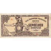 Голландская Индия, 10 рупий обр. 1944 г. Не частые