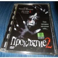 Проклятие 2 (DVD фильм) лицензия