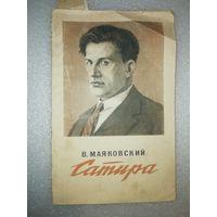 Сатира Маяковского. Гослитиздат  Москва 1953 г.