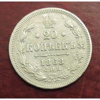 20 копеек 1868 СПБ HI