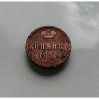 1 копейка 1853 г. ЕМ. Николай I, лот тиш - 19