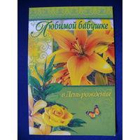 """Любимой бабушке в День рождения! """"Арт и Дизайн"""", ~2005, двойная, подписана."""