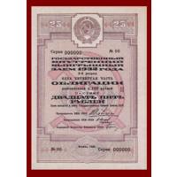 [КОПИЯ] Облигация 25 рублей 1932 (33)