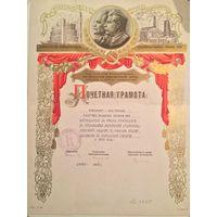 Грамота 1955года.СССР