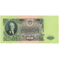 50 рублей 1947 год. 16 лент  EF-aUNC