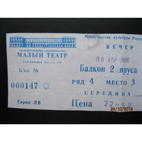 Билет Малый театр
