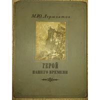 ГЕРОЙ НАШЕГО ВРЕМЕНИ. М.Ю.Лермонтов. РЕДКОЕ БУКИНИСТИЧЕСКОЕ ИЗДАНИЕ 1948 ГОДА. ИЛЛЮСТРАЦИИ!