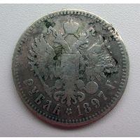 1 рубль 1897 г. **