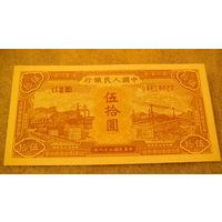 Китай 50 юаней 1949г. (копия) #2 распродажа