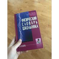 Физический словарь школьника