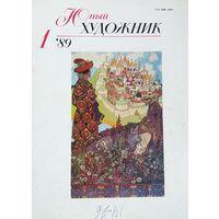 Журнал Юный художник номер 1 за 1989 год