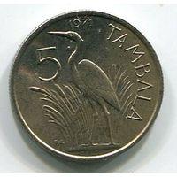 (A3) МАЛАВИ - 5 ТАМБАЛА 1971 UNC