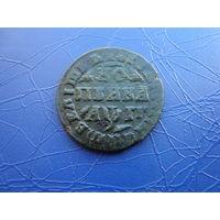 Копейка 1713 (R)    (09)