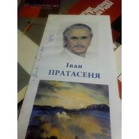 Автограф художника Ивана Протасени