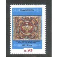 Грузия Сокровища музеев 1993 г