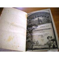 1900 Торквато Тассо. Освобождённый Иерусалим 3 тома в одн.перепл.