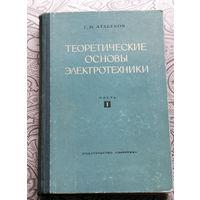 Г.И.Атабеков Теоретические основы электротехники часть 1