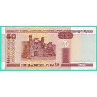 W: Беларусь 50 рублей 2000 / Нб 6159225
