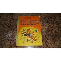 Пригоди Незнайка и його товаришів - Носов - Приключения Незнайки и его друзей на украинском языке - рис. Виктор и Кира Григорьевы