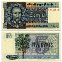 Бирма. 5 кьят (образца 1973 года, P57, UNC)
