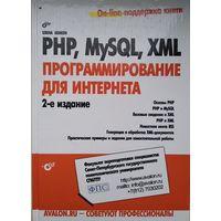 PHP, MySQL, XML. Программирование для Интернета