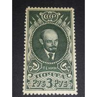 СССР  1926 Стандарт Ленин 3 руб. 1 чистая марка