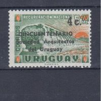 [1946] Уругвай 1966. Плотины,дамбы. НАДПЕЧАТКА.
