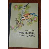 Книга.Жизнь птиц  у нас дома.