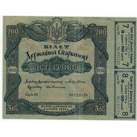 200 Гривень 1918 г. с купонами..