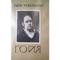 В подарок к купленной книге . Гойя Леонид Фейхтвангер 1985 г.