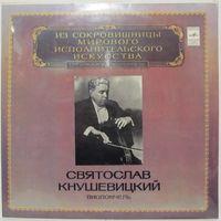 Святослав Кнушевицкий (виолончель). Из сокровищницы мирового исполнительского искусства