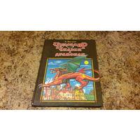 Несбит - Чудозавр - Сказки о драконах - Укротители драконов, Освободители своей отчизны, Добрый маленький Эдмонд, Принцесса из башни, рис. Матросова - большой формат